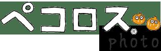 ペコロスPHOTO 知多半島の地域情報サイト